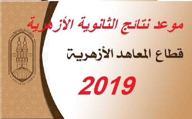 azhar.eg بوابة الأزهر الإلكترونية نتائج الثانوية الأزهرية 2019