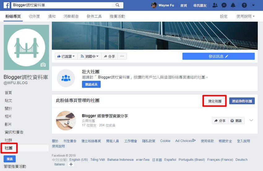 fb-group-popular-topic-5.jpg-讓 FB 社團文章能依「貼文主題」分類﹍實作記錄