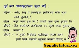 nepali-funny-jokes-in-english-language