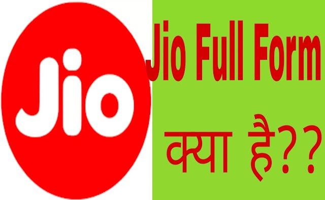 Jio Full Form - full form of jio क्या है??
