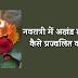 नवरात्री में अखंड दीपक कैसे प्रज्वलित करे ? किस मंत्र से करे ? Navratri me akhand deepak kis mantra se kare ?