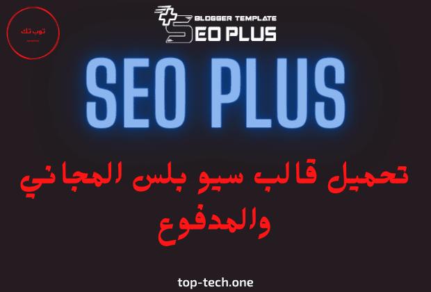 تحميل وتركيب قالب سيو بلس المجاني والمدفوع اخر اصدار2021 | Seo Plus