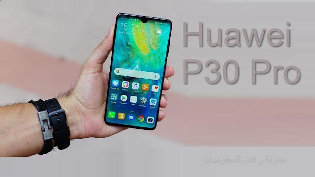 http://www.rftsite.com/2019/03/huawei-p30-huawei-p30-pro.html