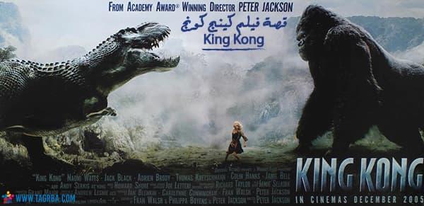 فيلم كينج كونج 2005 King Kong كينغ كونغ على منصة تجربة
