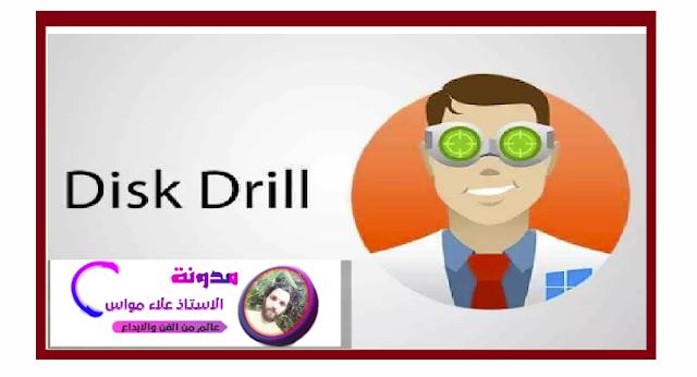 تحميل برنامج disk drill professional 2020
