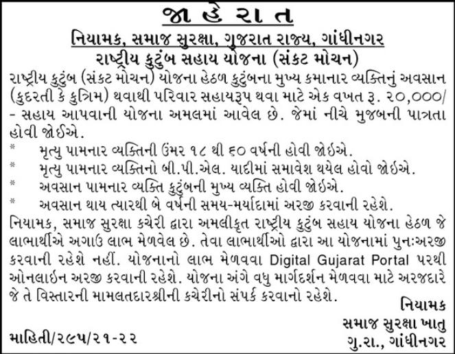 Kutumb Sahay Yojana Gujarat 2021