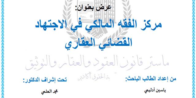 مركز الفقه المالكي في الاجتهاد القضائي العقاري - ياسين أدليمي