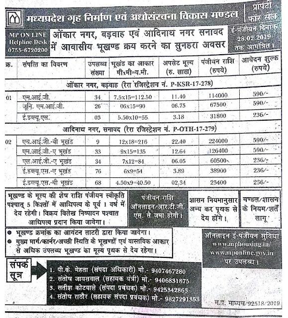 mp-housing-scheme-online-flat-booking-in-barwar