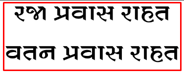 LTC Raja Pravas Rahat Yojna Babat Agatyani Mahiti