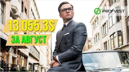 Отчет инвестирования за август: Наша прибыль составила 13055,3$