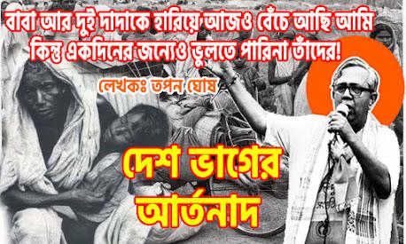 দেশভাগের ইতিহাস partition of bengal 1947 tapan ghosh hindu samhati