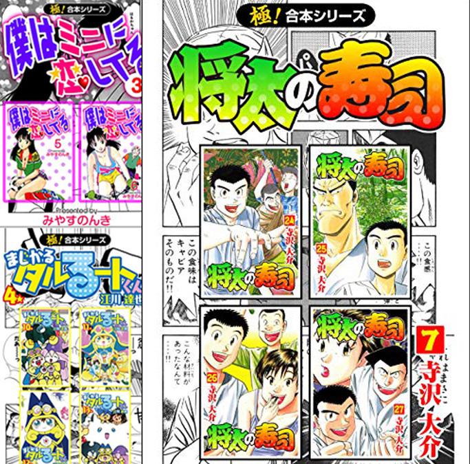 【コミック合本版】「極!合本シリーズ」が11円均一!『将太の寿司』『女帝』など(4/25まで)