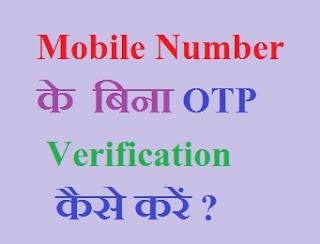Mobile Number के बिना OTP (SMS) Verification कैसे करें ?