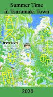 http://blog.mangaconseil.com/2019/09/a-paraitre-summer-time-in-tsurumaki.html