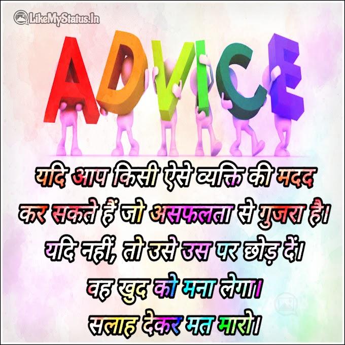 यदि आप किसी ऐसे व्यक्ति की | Hindi Quote About Advice