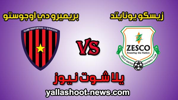 مشاهدة مباراة زيسكو يونايتد وبريميرو دي اوجوستو بث مباشر اليوم 25-1-2020 يلا شوت دوري أبطال أفريقيا
