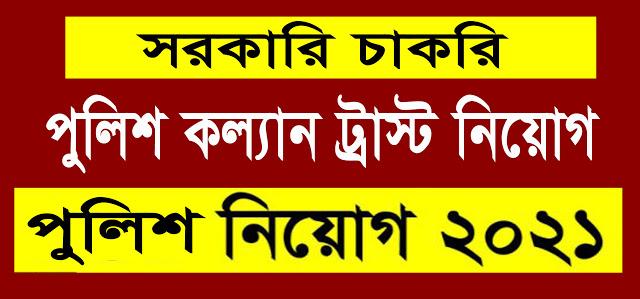 BPKT Job Circular 2021|বাংলাদেশ পুলিশ কল্যাণ ট্রাস্ট নিয়োগ