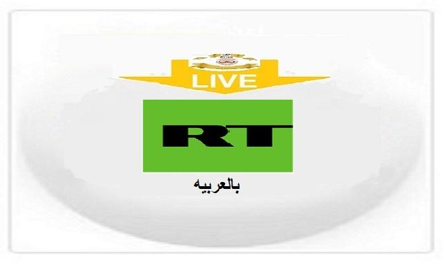 ار تى نيوز الروسيه بالعربيه|بث مباشر|RT-ARABIC