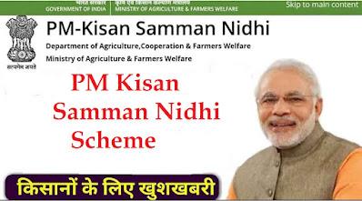 pm-kisan-samman-nidhi-scheme