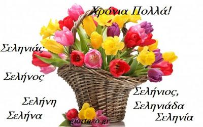 05 Ιουνίου  🌹🌹🌹 Σήμερα γιορτάζουν giortazo