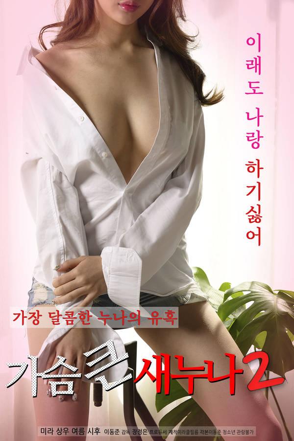 Big Breasts Sister 2 Full Korea 18+ Adult Movie Online Free
