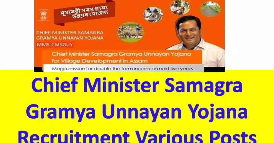 Free Job Alert 2020 Assam