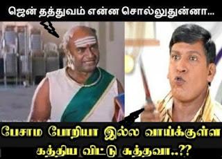 Philosophy in Tamil jen thathuvam