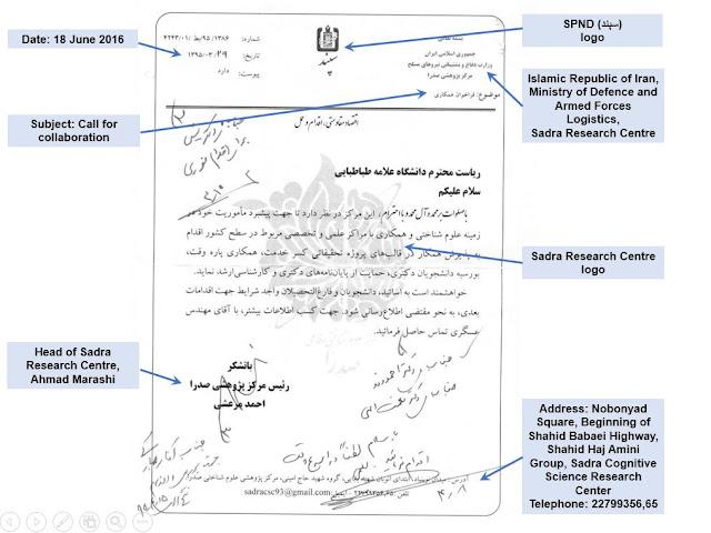 Letter from Sadra to Allameh Tabataba'i University (ATU) uses SPND logo, office at Shahid Haj Amini Industrial Group complex near SPND premises, head is Ahmad Marashi who wrote a Farsi textbook