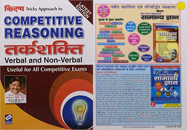 Kiran's Tricky Approach to Competitive Reasoning Download
