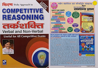 Kiran's Tricky Approach to Competitive Reasoning Download Pdf in Hindi