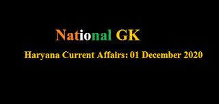 Haryana Current Affairs: 01 December 2020