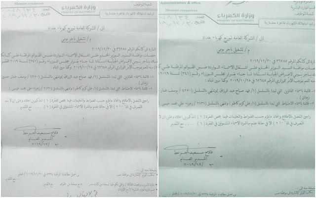 صدور الأمر الوزاري الخاص بجباة أجور الكهرباء لدائرة توزيع كهرباء بغداد