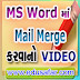 GTU  CCC   Practical Exam Video 5 How to Create Mail Merge in word 2003