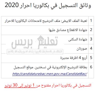 وثائق التسجيل في بكالوريا احرار برسم الموسم الدراسي 2019-2020