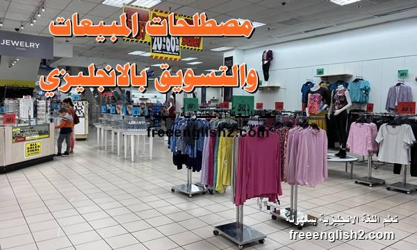 Sales and stores   المبيعات والمتاجر