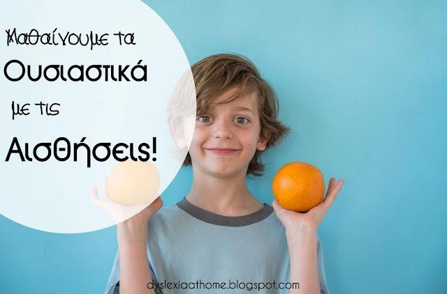 αγόρι, πορτοκάλια, ουσιαστικά, αισθήσεις, δυσλεξία