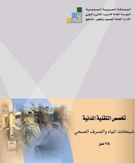 كتاب شبكات المياه والصرف الصحي pdf