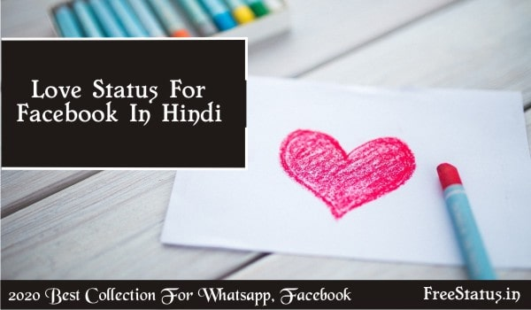 50+ Love Status For Facebook In Hindi / 2020 Best Collection For Whatsapp, Facebook