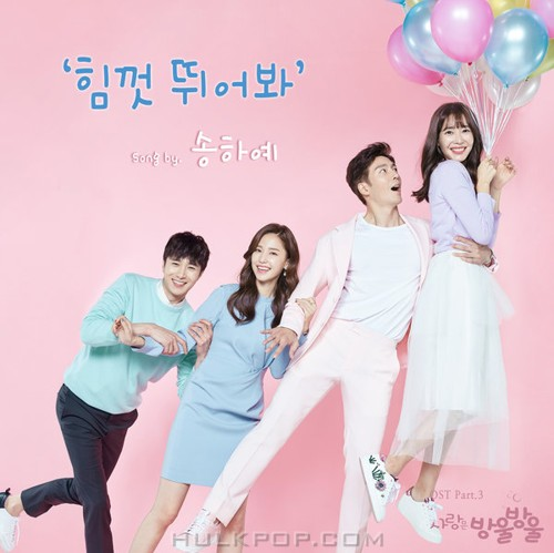 Song Haye – LOVE IS BUBBLE OST Part.3
