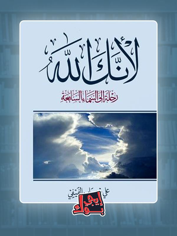 تحميل كتاب يوسفيات pdf