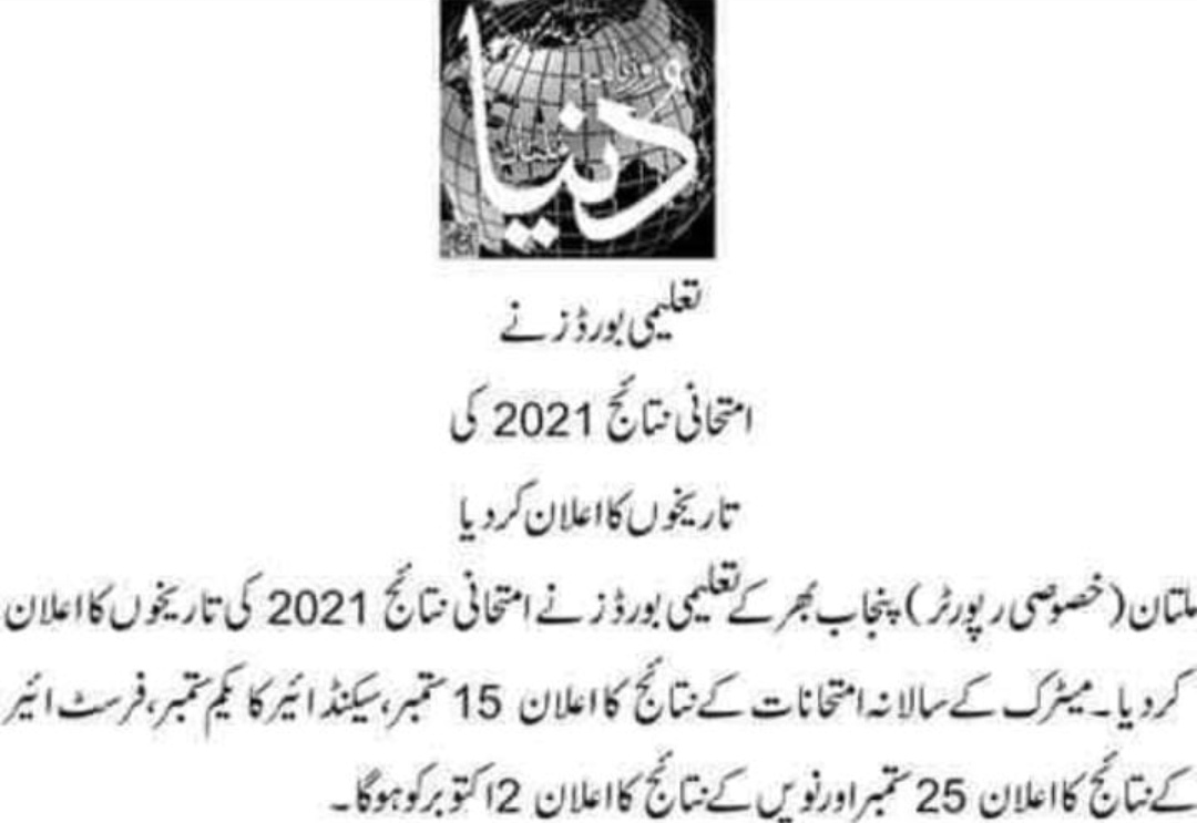 Punjab Boards Result Announcement Dates 2021