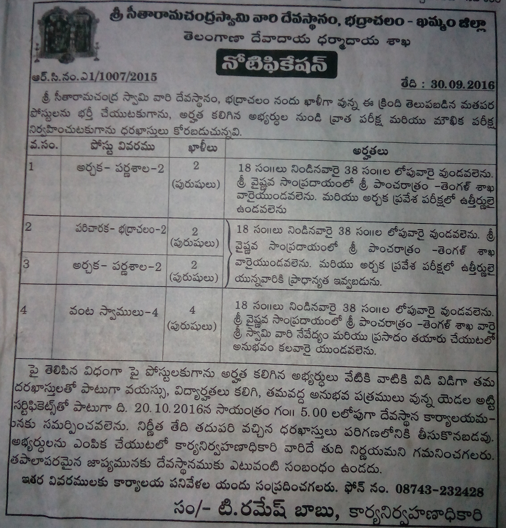 ADMISSIONS-JOBS: JOBS IN SRI SITARAMACHANDRA SWAMI TEMPLE