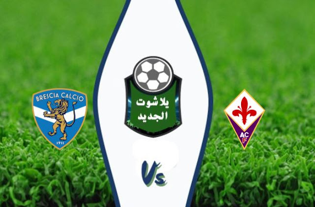 نتيجة مباراة فيورنتينا وبريشيا اليوم 21-10-2019 في الدوري الايطالي