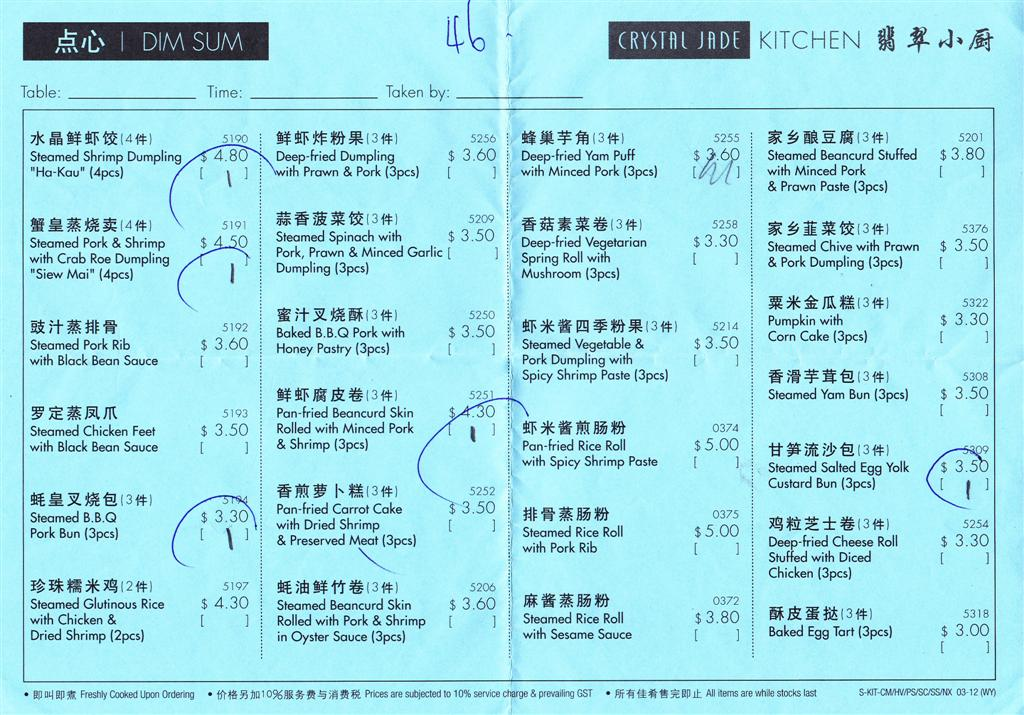 Crystal Jade Kitchen Menu