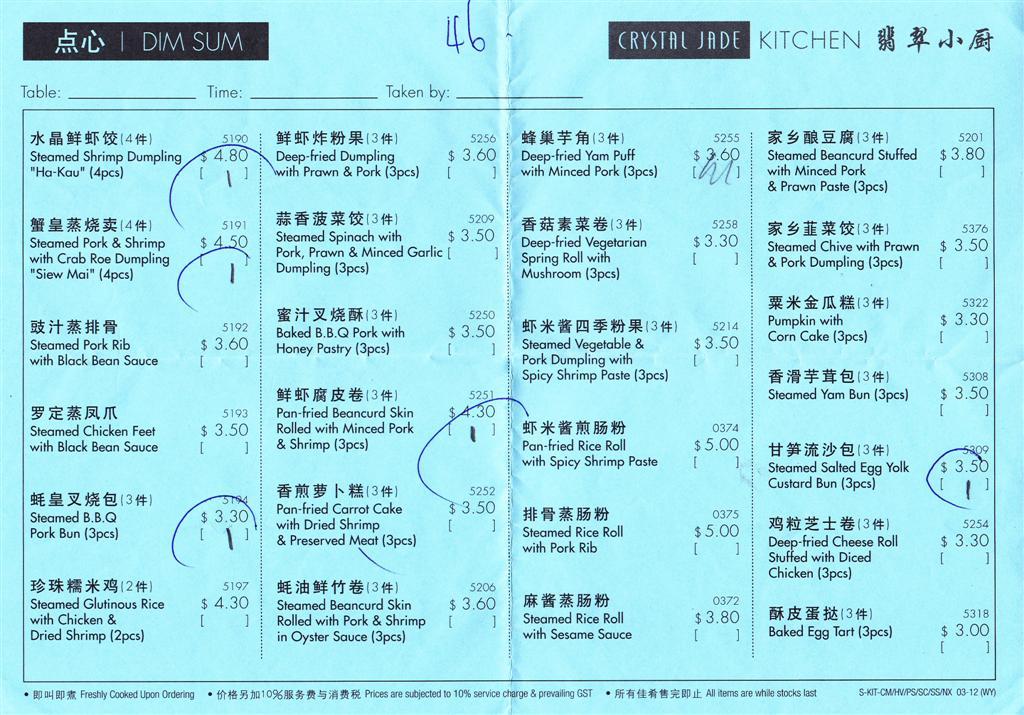 Crystal Jade Kitchen Dim Sum Menu