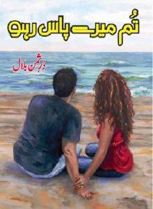 Tum Mere Pass Raho Episode 1 By Durre Saman Bilal