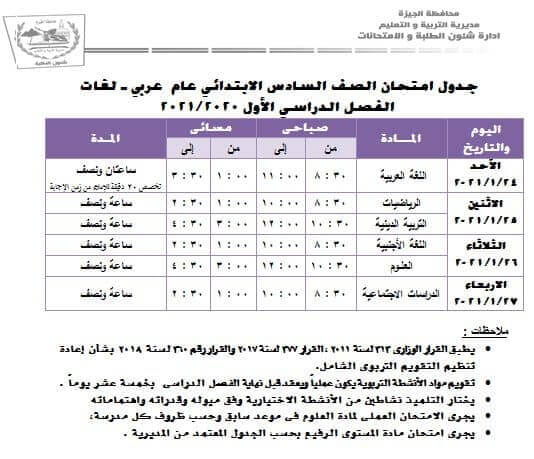 جدول إمتحانات الصف السادس الابتدائى الترم الأول محافظة الجيزة