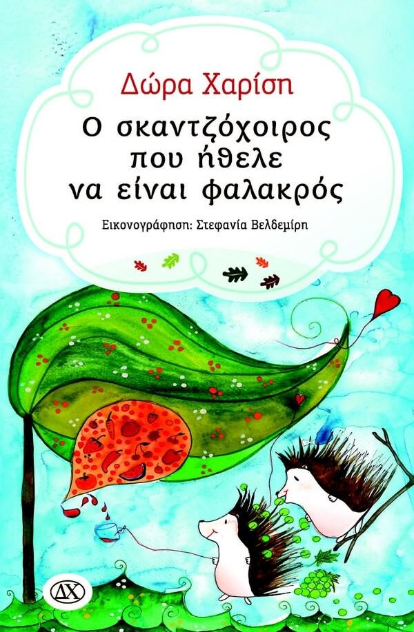 Παρουσίαση βιβλίου στο Χατζηγιάννειο