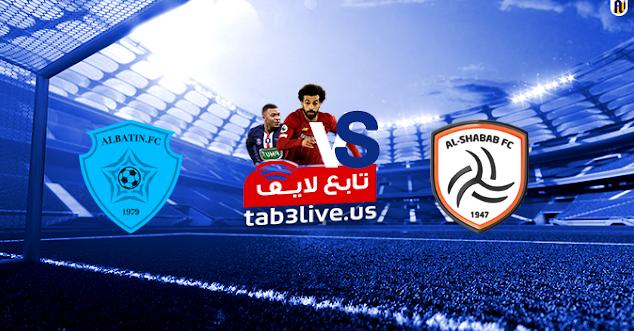 نتيجة مباراة الشباب والباطن اليوم 2020/12/26 الدوري السعودي