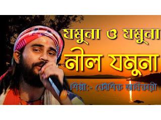 Nil jamuna Lyrics in bengali-Kaushik Adhikari